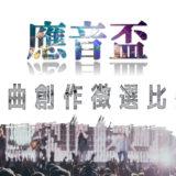 2019南藝大『應音盃』歌曲創作徵選競賽