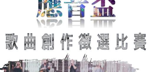 南藝大「應音盃」歌曲創作徵選比賽