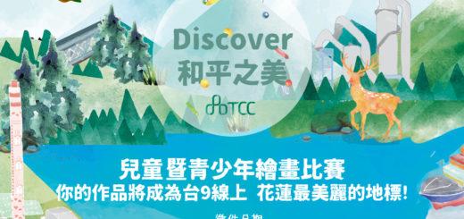 台泥和平開放工廠「Discover 和平之美」兒童暨青少年繪畫比賽
