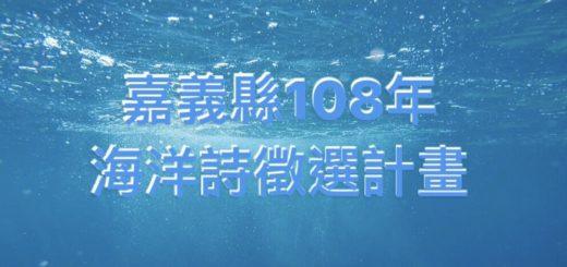 嘉義縣。108年海洋詩徵選計畫