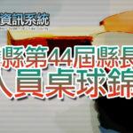 嘉義縣第四十四屆「縣長盃」公務人員桌球錦標賽