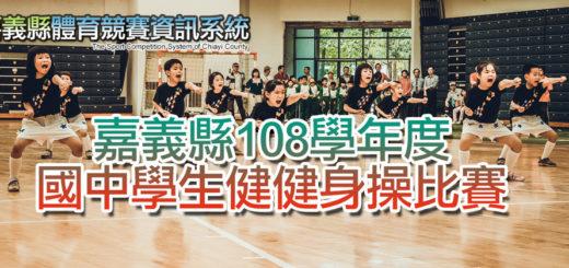 嘉義縣108學年度國中學生健身操比賽