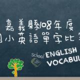嘉義縣108年度國小英語單字競賽