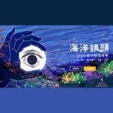 國立海洋生物博物館。2019『海洋鏡頭』短片拍攝競賽