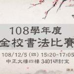 國立臺中科技大學。108學年度全校書法比賽