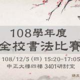 國立臺中科技大學。108學年度全校書法競賽