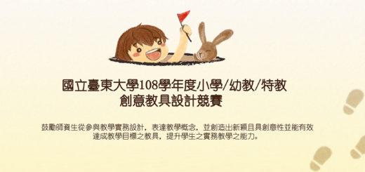 國立臺東大學108學年度小學&幼教&特教創意教具設計競賽