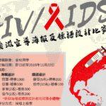 國立陽明大學。愛滋宣導與標語設計比賽