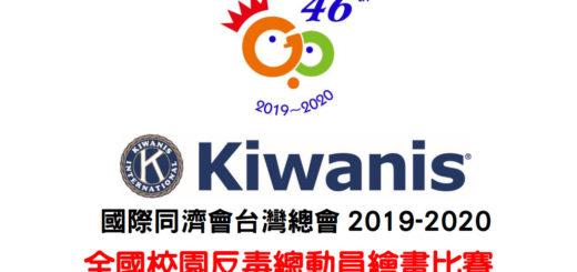國際同濟會台灣總會。2019-2020全國校園反毒總動員繪畫比賽