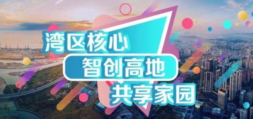 平安寶安主題宣傳海報設計大賽