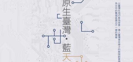 弘光科技大學「原生臺灣・藍天印象」主題客房創意設計競賽