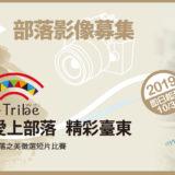愛部落i-Tribe『愛上部落・精彩臺東』影片徵選