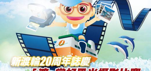新渡輪20周年誌慶「渡」賞好風光攝影比賽