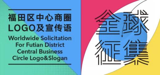 深圳市福田區中心商圈LOGO及宣傳語全球徵集