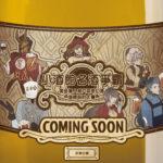 獎金獵人。【小酒館名酒爭霸】第六屆奇幻獎:酒標設計大賽