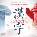 當中國紅遇見希臘藍「設計中國.魅力漢字」展覽徵稿
