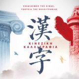 當中國紅遇見希臘藍『設計中國。魅力漢字』展覽徵稿
