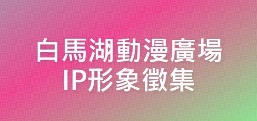 白馬湖動漫廣場IP形象徵集