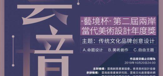 第二屆「藝境杯」兩岸當代美術設計年度獎