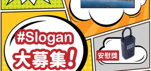 米客邦「品牌Slogan」創意徵選比賽