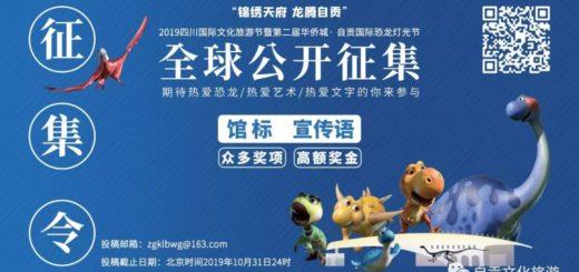自貢恐龍博物館館標、宣傳語全球徵集