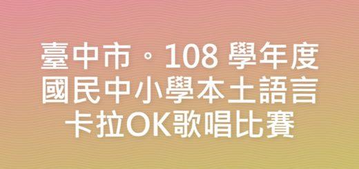 臺中市。108 學年度國民中小學本土語言卡拉OK歌唱比賽