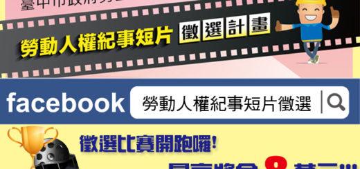 臺中市勞工局。108年度勞動人權紀事短片徵選