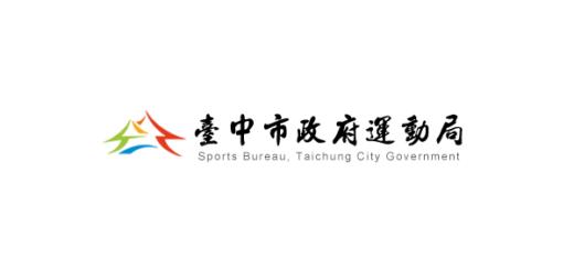 臺中市政府運動局