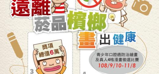 臺北市青少年口腔癌防治繪畫及真人4格漫畫徵選比賽