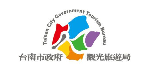 臺南市政府觀光旅遊局