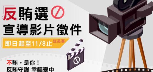 臺灣臺中地方檢察署「反賄選」宣導影片徵件