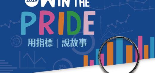 財團法人國家實驗研究院「Win the PRIDE:用指標說故事」競賽活動