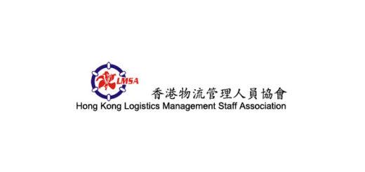 香港物流管理人員協會