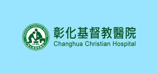 鹿港基督教醫院病