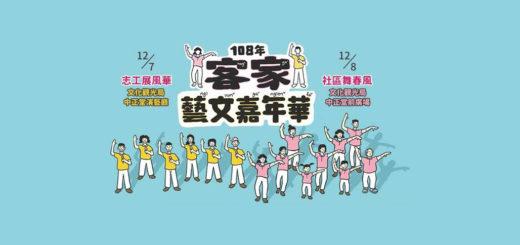 108年客家藝文嘉年華