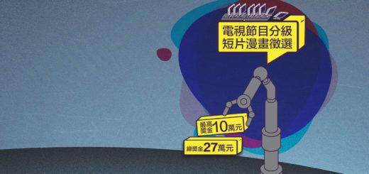 108年度「電視節目分級制度推廣」短片、漫畫徵選