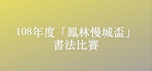 108年度「鳳林慢城盃」書法比賽
