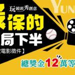 108年度雲林縣環境教育「看見雲林之美」微電影創意競賽