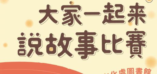108年度雲林縣臺灣閱讀節。大家一起來說故事比賽