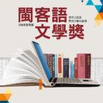 108年教育部閩客語文學獎