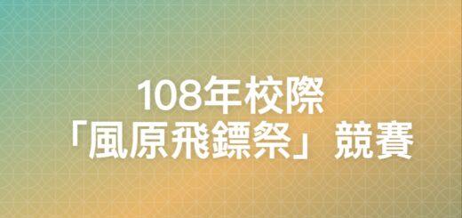108年校際「風原飛鏢祭」競賽