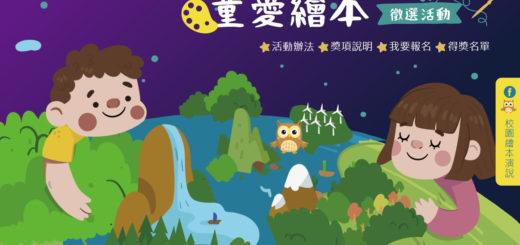 108年童愛環境教育繪本徵選活動