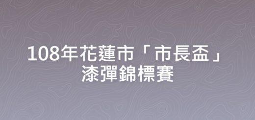 108年花蓮市「市長盃」漆彈錦標賽