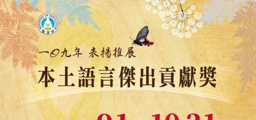109年表揚推展「本土語言傑出貢獻獎」徵件