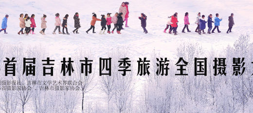 2018首屆吉林市四季旅遊全國攝影大展