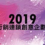 2019「全球行銷連鎖創意」企劃競賽