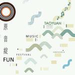 2019「原音绽FUN」原聲獨秀、原聲樂團及青春樂舞組競賽