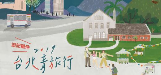 2019「台北青旅行」遊記徵件