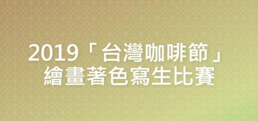 2019「台灣咖啡節」繪畫著色寫生比賽
