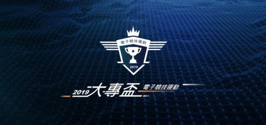 2019「大專盃」電子競技運動